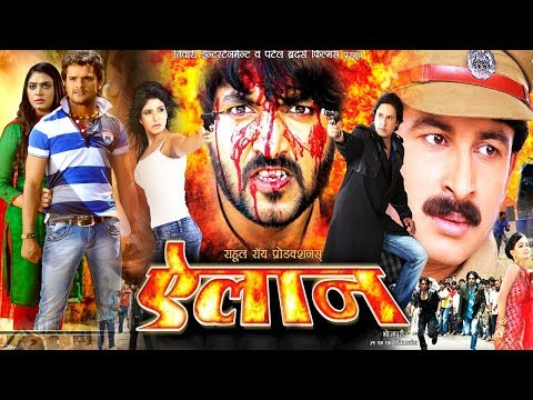 नई रिलीज़ भोजपुरी मूवी 2018 Full | Action HD Movies  ELAAN | SUPERHIT BHOJPURI FILM | Manoj Tiwari
