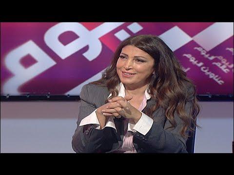 Beirut Al Yawm - 10/02/2021 - غادة عيد