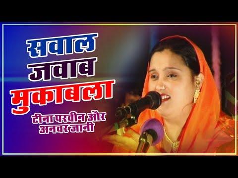 Kahi Doob Maro Chullu Bhar Pani Me - Teena Parveen,Anwar Jaani | Sawal Jawab Muqabla
