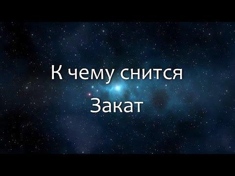 К чему снится Закат (Сонник, Толкование снов)