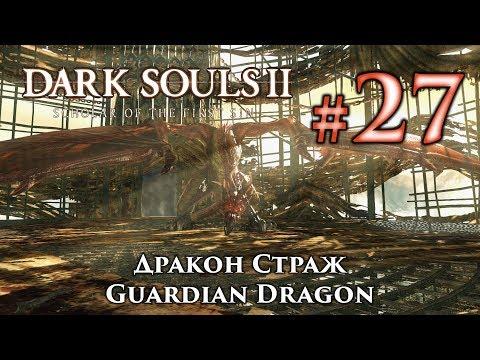 Dark Souls 2: Дракон Страж / Guardian Dragon