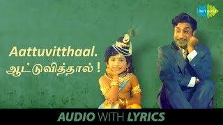 Aattuvitthal Song with lyrics | Sivaji Ganesan, T.M.Soundararajan, Kannadasan, M.S. Viswanathan