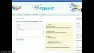 СМС рассылка, СМС реклама.(, 2013-10-01T13:28:25.000Z)