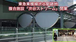 【東横線渋谷駅跡地】渋谷ストリーム開業「かまぼこ屋根」あり 渋谷駅周辺再開発