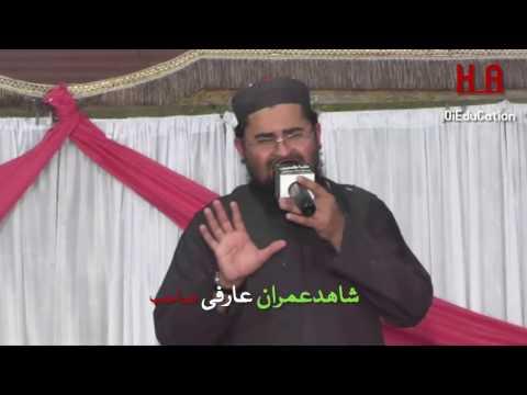 ShahidImran Arfi Latest Mehfil E Hamd O Naat    New Mehfil E Hamd O Naat   Shahid Imran Arfi2017 P 2