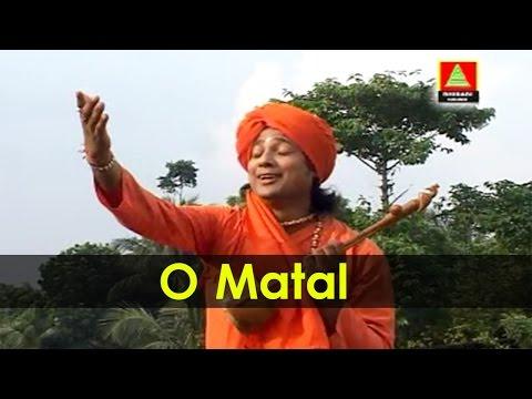 O Matal   Bangla Traditional Song   LokoGeeti   Parikshit Bala   Bhirabi Sound   Folk Song