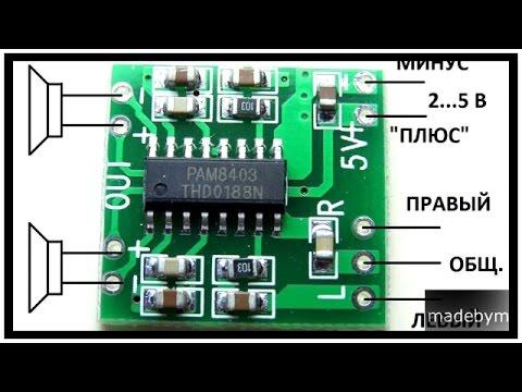 ♣ Супер мини аудио усилитель на микросхеме PAM8403 ♣
