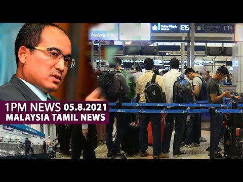 Download TAMIL NEWS THISAIGAL 1PM 05.08.2021