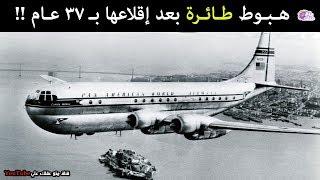 طائرة تظهر فى الجو بعد اختفائها بـ 37 عامًا !!