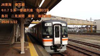 JR東海 参宮線 車窓動画 キハ75系普通列車 鳥羽行き 2020 3/22