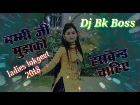 Mummy Ji Mujhko Husband Chahiye Shivani Dance Lok Geet Dj Bk Boss Mix