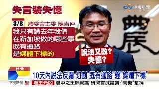 """失憶否認新加坡""""既有通路""""說 陳吉仲:是媒體下的標│中視新聞20190309"""