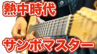 サンボマスター「熱中時代」のギターソロを弾いてみました。 ・この曲の...