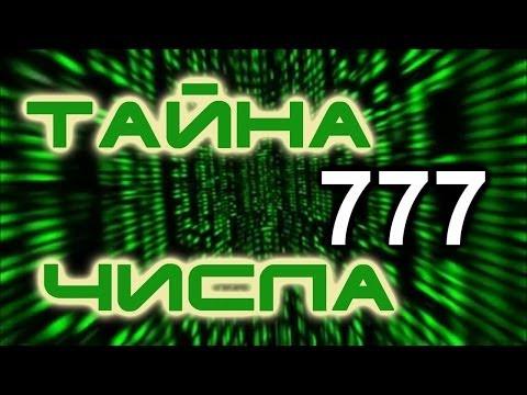 ТАЙНА ЧИСЛА 777