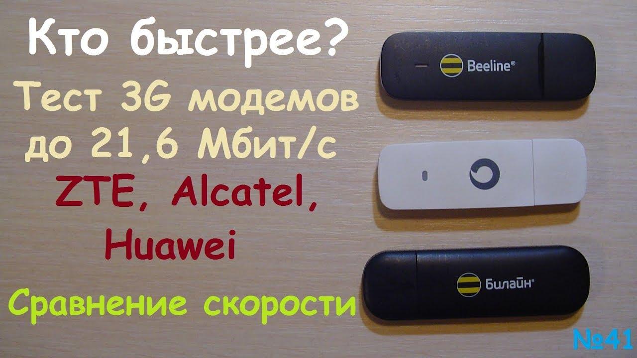 Интернет-магазин оскомп: модемы adsl, купить дешево с доставкой. Низкие цены!. Звоните: +7 (495) 926-50-46.