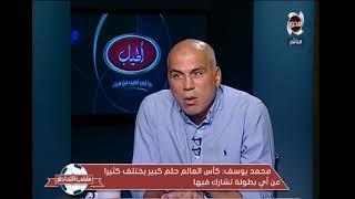 ك/ محمد يوسف كأس العالم حلم كبير يختلف كثيرا عن اى بطولة تشارك فيها - ملعب الشاطر