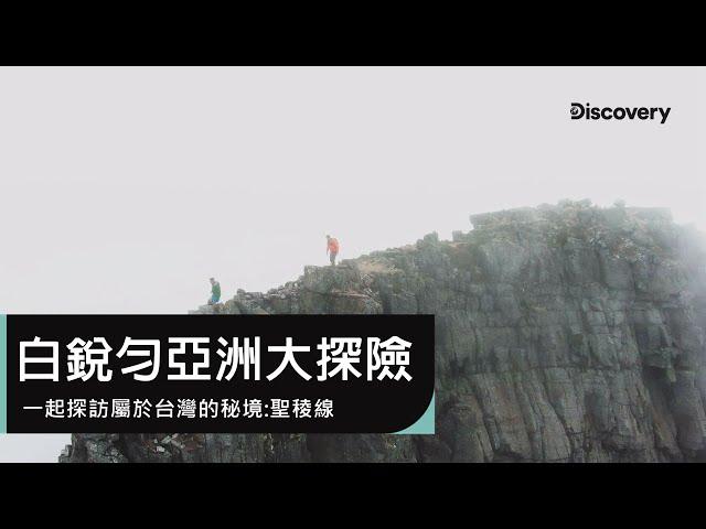 一起探訪雲霧繚繞,屬於台灣的最美秘境:《白銳勻亞洲大探險:台灣聖稜線》精華,12月23日,晚間10點首播
