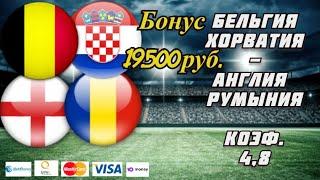 Бельгия Хорватия Англия Румыния Прогноз Экспресс на Футбол 6 06 2021