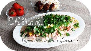 Турецкий салат из фасоли Пияз ♡ Antalya Style Piyaz