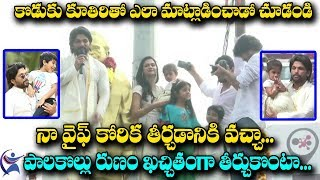 Allu Arjun Visit Palakollu To Celebriate Sankranthi | Allu Arjun About His Wife | Allu Arjun Speech