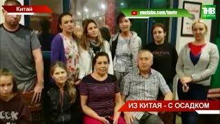 Татарстанские туристы, застрявшие на отдыхе в Китае, могут вернуться в Казань уже завтра | ТНВ