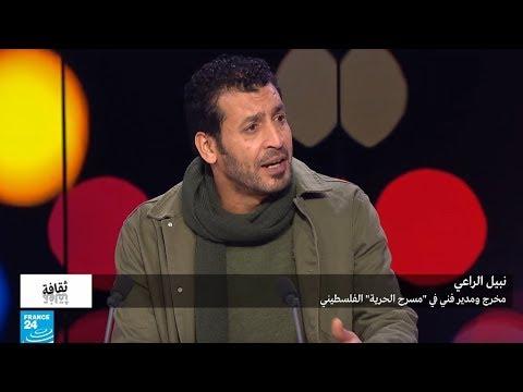 مدير مسرح -الحرية- نبيل الراعي: الابتعاد عن السياسة في ظل الاحتلال ترف  - نشر قبل 3 ساعة