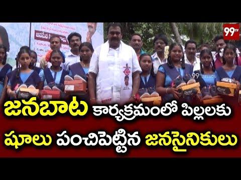 పిల్లలకు షూలు పంచిపెట్టిన జనసైనికులు | Janasena Jana Bata n Magatapalli | 99 TV Telugu