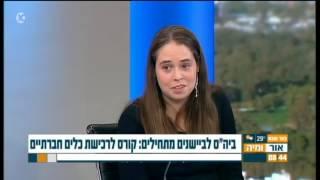 """""""ביה""""ס לביישנים מתחילים"""" - ראיון עם גל פרידמן - עמותת רקפת"""
