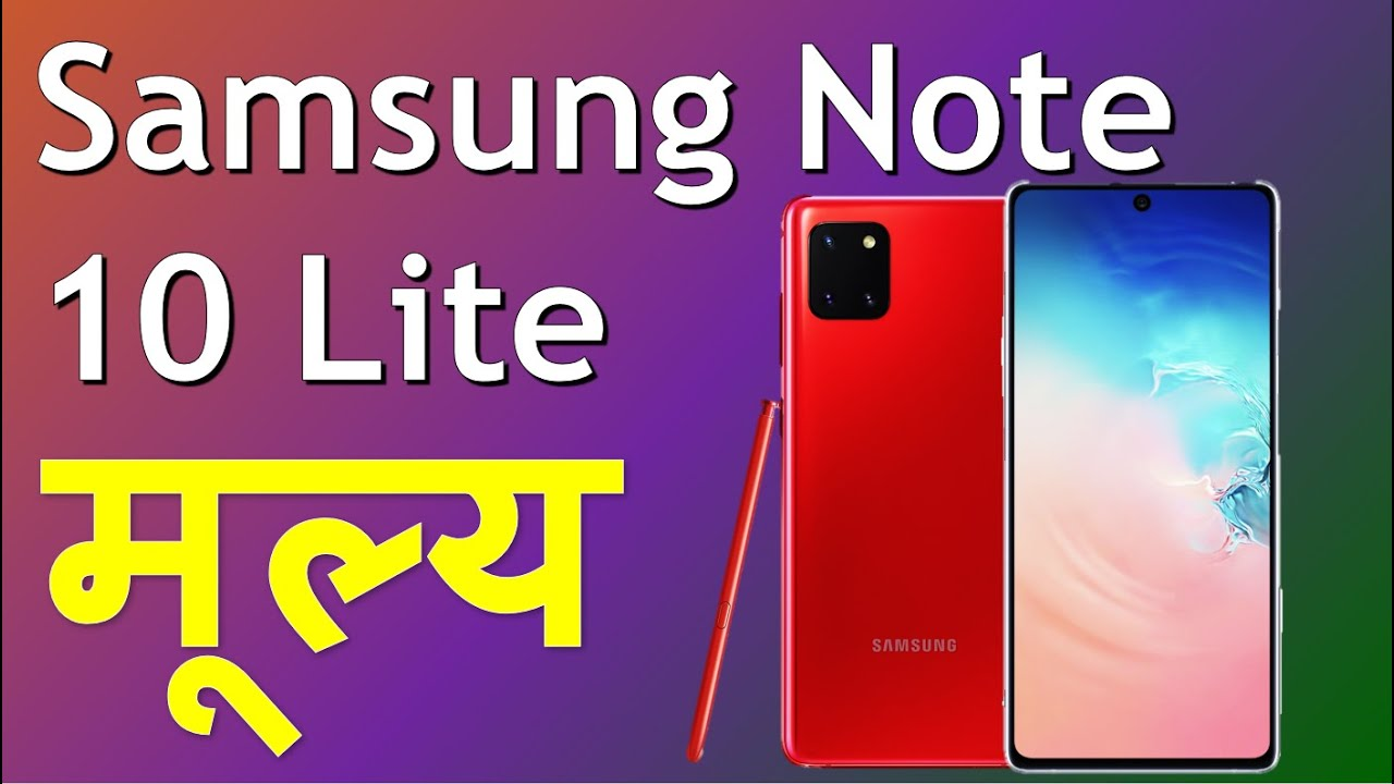 Samsung Galaxy Note 10 Lite Price In Nepal Review