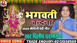 Sapna Dekh lo n-सपना देखलो न-Maithili Devi Geet-भगवती गीत-Dilip Darbhangiya