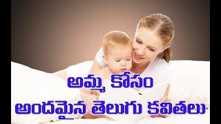 Beautiful Mother Quotes In Telugu,amma kavithalu telugu loo
