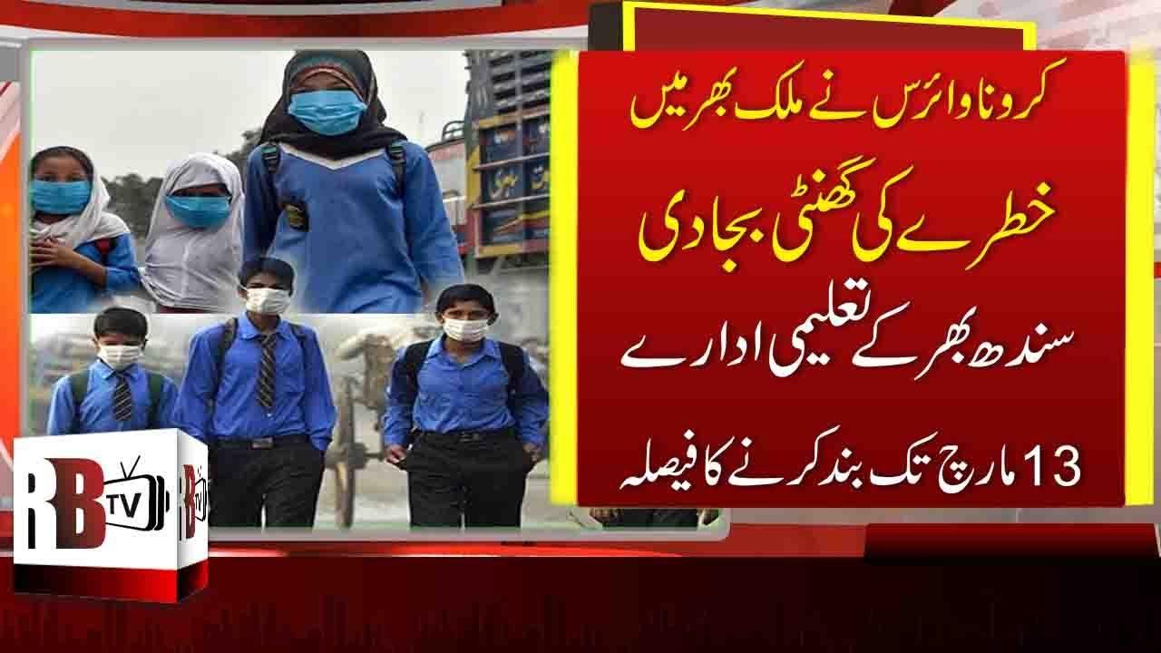 Corona Virus in Pakistan: Education Institutions to Remain Closed till March 13 | Corona Virus 2020
