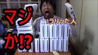 【ヤフオク】1円でWiiを〇〇台落札しました(紹介・動作確認) thumbnail