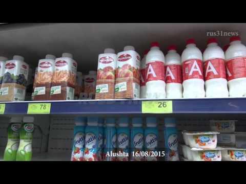 Алуштa Цены в магазине на Отдыхе в Крыму на море 2015