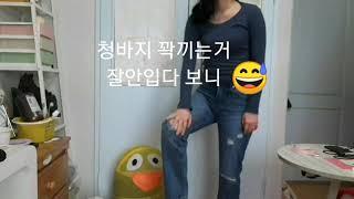 청청청~! 6가지 택배하울영상(청바지,치마,멜빵 착용모…