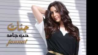 Album Jannat 2014 جنات البوم حب جامد