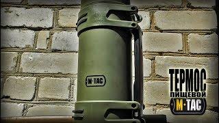 Противоударный Армейский Термос М-ТАС