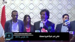 مصر العربية | قذافي الدم: المرأة العربية مهمشة