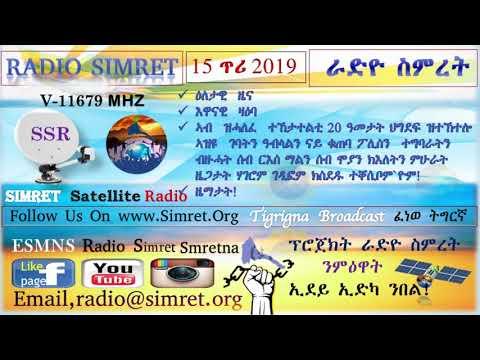 ራድዮ ስምረት ፈነወ ትግርኛ 15 ጥሪ 2019√√Radio Simret Tigrigna Broadcast 15 January 2019!