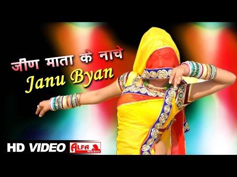 Jeen Mata Ke Nache Janu Byan Rajasthani DJ | Alfa Music & Films | Rajasthani Song 2016