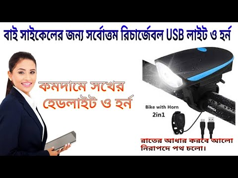 Bicycle USB Rechargeable Horn and Light unboxing and review. Best Budget...ithouse24.