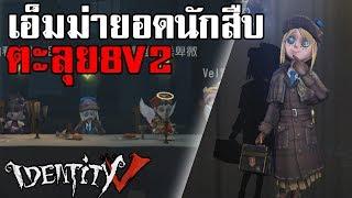 Identity V | เอ็มม่ายอดนักสืบ ตะลุย8v2