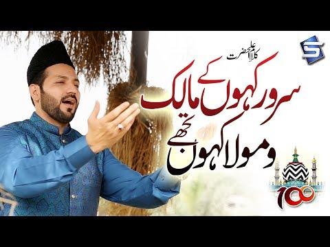 New Naqabat Kalam 2019 - Sarwar Kahu Ke Maliko Mola- Muhammad Owais Sultani- by Studio5