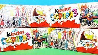 Киндер Сюрприз Бременские музыканты 2017! Unboxing Kinder Surprise eggs! Новая коллекция!