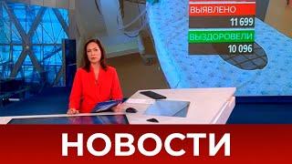 Выпуск новостей в 12:00 от 10.06.2021