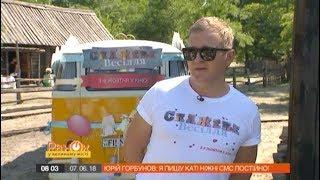 Горбунов: Я постоянно пишу Кате нежные СМС