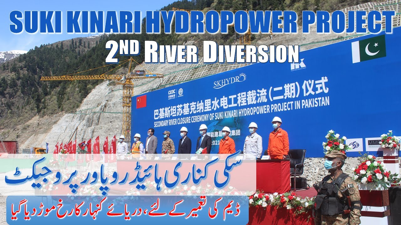 Suki Kinari Hydropower Project | 2nd River Diversion Ceremony | 2021