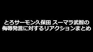 とろサーモン久保田 スーマラ武智が発した上沼恵美子に対する侮辱発言への芸人リアクションまとめ