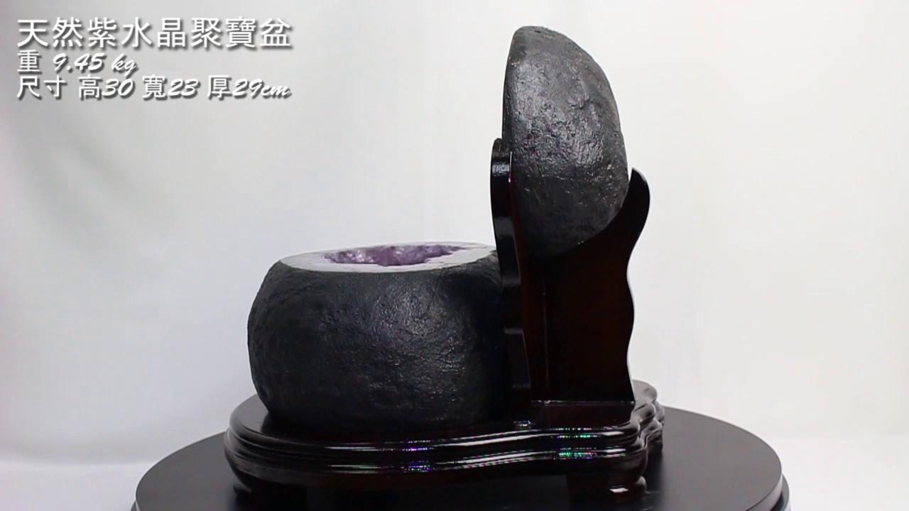 紫晶洞聚寶盆 重9.45kg | 聚財寶盆【吉祥水晶專賣店】 - YouTube