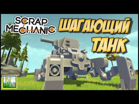 Шагающий ТАНК [ Scrap Mechanic ] Ваши Постройки 0.1.32
